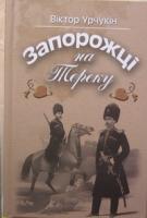 Урчукін Віктор Запорожці на Тереку 978-966-608-849-2