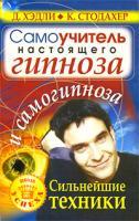 Д. Хэдли, К. Стодахер Самоучитель настоящего гипноза и самогипноза. Сильнейшие техники 978-5-93878-950-0, 1-57224-057-1