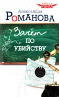 Романова Александра Зачет по убийству 978-5-17-066248-7