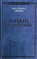 Сиоран Эмиль Мишель Горькие силлогизмы 978-5-699-31116-3