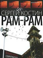 Сергей Костин Рам-Рам 978-5-903396-14-6