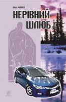 Фіалко Ніна Нерівний шлюб : повісті, оповідання, новели 978-966-10-5931-2
