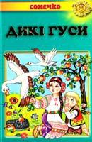 Дикі гуси: Українські народні казки 978-966-2136-39-5