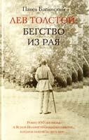 Басинский Павел Лев Толстой. Бегство из рая 978-5-17-067669-9