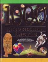 Файн Е. 1000 дивовижних фактів. 966-661-050-7