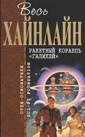 Роберт Хайнлайн Ракетный корабль