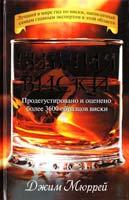 Мюррей Джим Библия виски. Продегустировано и оценено более 3600 образцов виски 978-5-17-071991-4