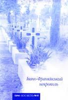 Михайло Головатий, уп. Івано-Франківський некрополь. (№ 18) 978-966-668-202-7