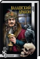 Лыжина Светлана Валашский дракон 978-5-4444-3664-6