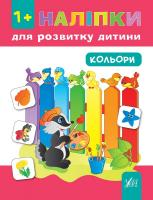Ткаченко Юлія Наліпки для розвитку дитини. Кольори 978-966-284-127-5