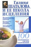 Галина Шаталова и ее школа исцеления 978-5-17-045505-8, 978-966-09-0233-6
