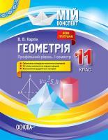 Карпік В.В. Геометрія. 11 клас. Профільний рівень. I семестр 978-617-00-3685-8