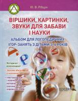 Рібцун Юлія Віршики, картинки, звуки для забави і науки 978-617-00-1758-1