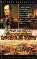 Балязин Вольдемар Барклай-де-Толли: Верность и терпение: Исторический роман 5-17-014153-х