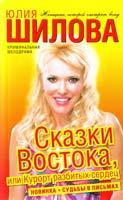 Шилова Юлия Сказки Востока, или Курорт разбитых сердец 978-5-17-062055-5