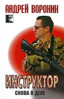 Андрей Воронин Инструктор. Снова в деле 978-985-16-7029-7