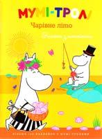 Мумі-тролі. Чарівне літо. Книжка з наклейками 978-617-526-496-6