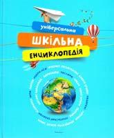 Універсальна шкільна енциклопедія 978-617-526-736-3