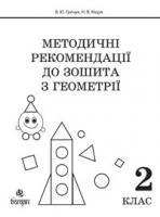 Гречук Василь Юрійович, Кіщук Н.В. Методичні рекомендації до зошита