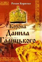 Коритко Роман Корона Данила Галицького 978-966-486-029-8