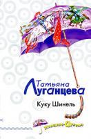 Луганцева Татьяна Игоревна Куку Шинель 978-5-699-30121-8