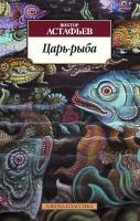 Астафьев Виктор Царь-рыба 978-5-389-09056-9