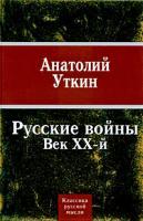 Анатолий Уткин Русские войны. Век ХХ-й 978-5-699-31156-9