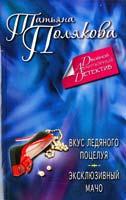 Полякова Татьяна Вкус ледяного поцелуя ; Эксклюзивный мачо 978-5-699-57448-3