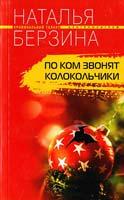 Берзина Наталья По ком звонят колокольчики 978-5-9524-3330-4