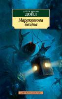 Артур,Конан,Дойл Маракотова бездна 978-5-389-12751-7