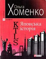 Хоменко Ольга KTLS. Японська історія 978-966-03-5309-1