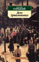 Горький Максим Дело Артамоновых 978-5-389-14695-2