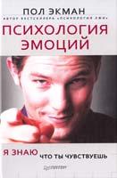 Экман Пол Психология эмоций. Я знаю, что ты чувствуешь. 2-е изд. 978-5-496-00516-6