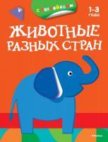 Плаксунова Дарья Животные разных стран (раскраски с наклейками) 978-5-389-07911-3