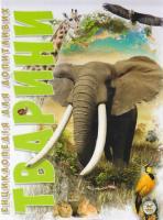 Укладач Жабська Т. Тварини: Ілюстрована енциклопедія 978-617-695-026-4