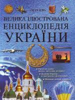 Велика ілюстрована енциклопедія України 978-966-605-887-7