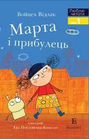 Марта і Прибулець. Люблю читати. Рівень 1 978-966-943-482-1