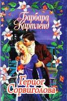 Картленд Барбара Герцог Сорвиголова 5-237-04152-3