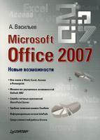 А. Васильев Microsoft Office 2007 978-5-469-01629-8