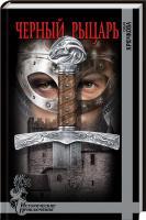Крючкова Ольга Черный рыцарь 978-5-4444-5113-7