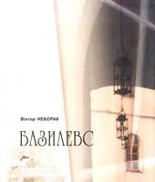 Неборак Віктор Базилевс: Нововіднайдені розділи Львівської Книги Переміщень, переписаної 2005 року 966-8399-06-4