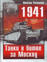 Максим Коломиец Танки в битве за Москву 5-699-34612-0