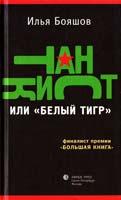 Бояшов Илья Танкист, или «Белый тигр» 978-5-8370-0547-3