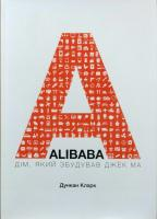 Кларк Дункан Alibaba. Дім, який збудував Джек Ма 978-966-136-349-5
