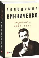 Винниченко Володимир Щоденники. 1932—1942 978-966-03-8573-3