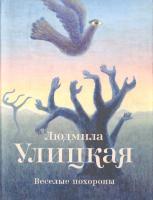 Улицкая Людмила Веселые похороны 978-5-271-38696-1