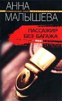 Анна Малышева Пассажир без багажа 5-9524-0001-9