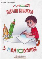 Петренко Ю. М. Моя перша книжка з малювання. 978-966-8001-47-5