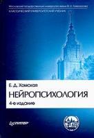 Е. Д. Хомская Нейропсихология 5-469-00620-4