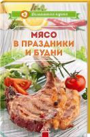 Манзюк Марина Мясо в праздники и будни 978-617-594-844-6